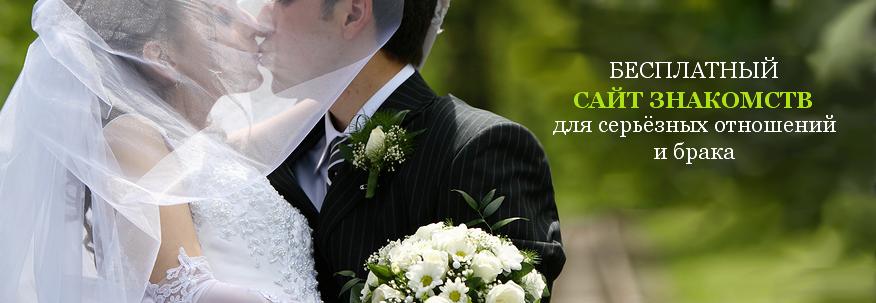 Сайт знакомств для серьёзных отношений и брака без регистрации